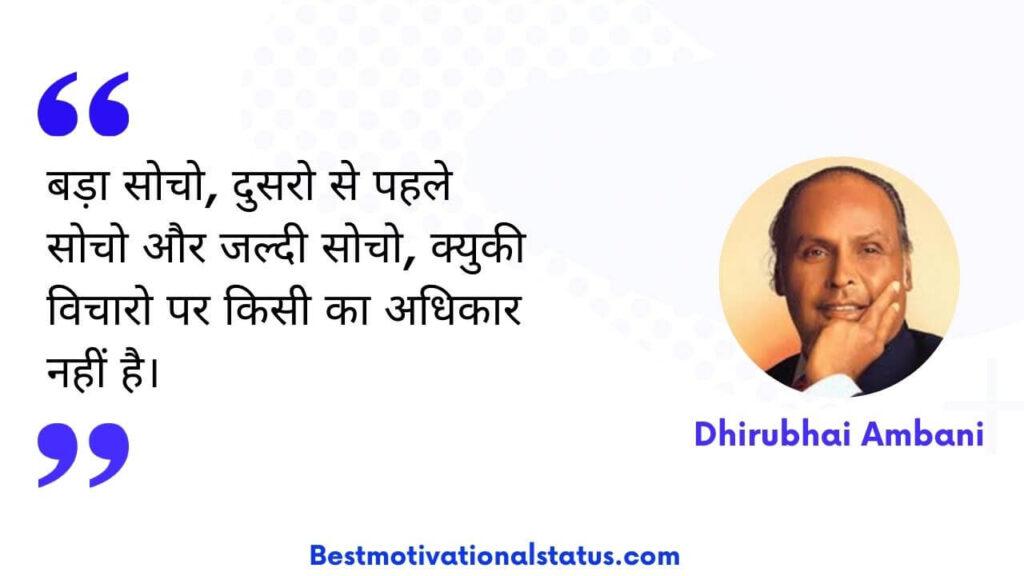 Successful Businessman Quotes In Hindi Dhirubhai Ambani
