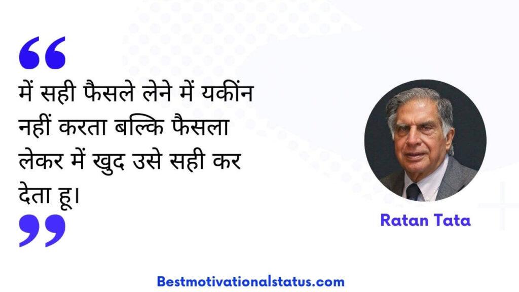 Successful Businessman Quotes Ratan Tata