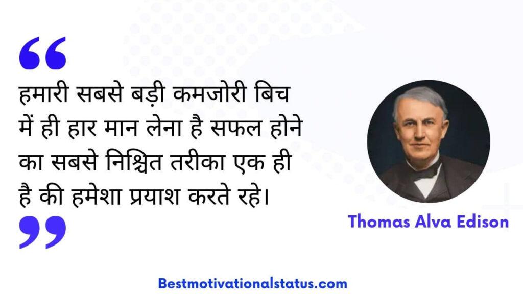 Successful Businessman Quotes In Hindi Thomas Alva Edition