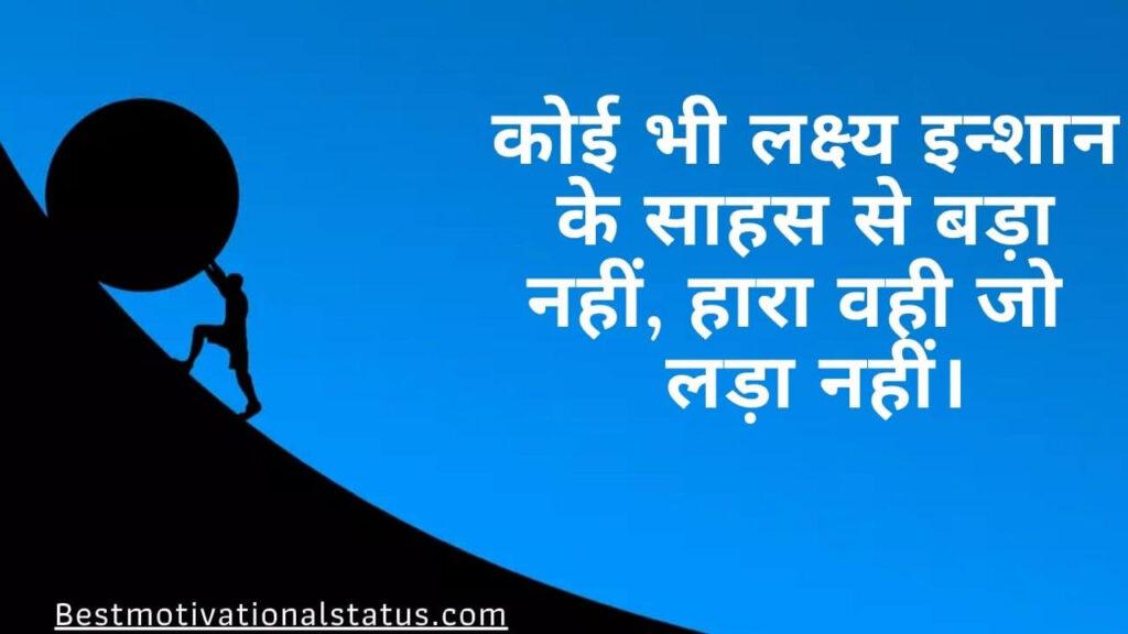 whatsapp status for businessman in hindi