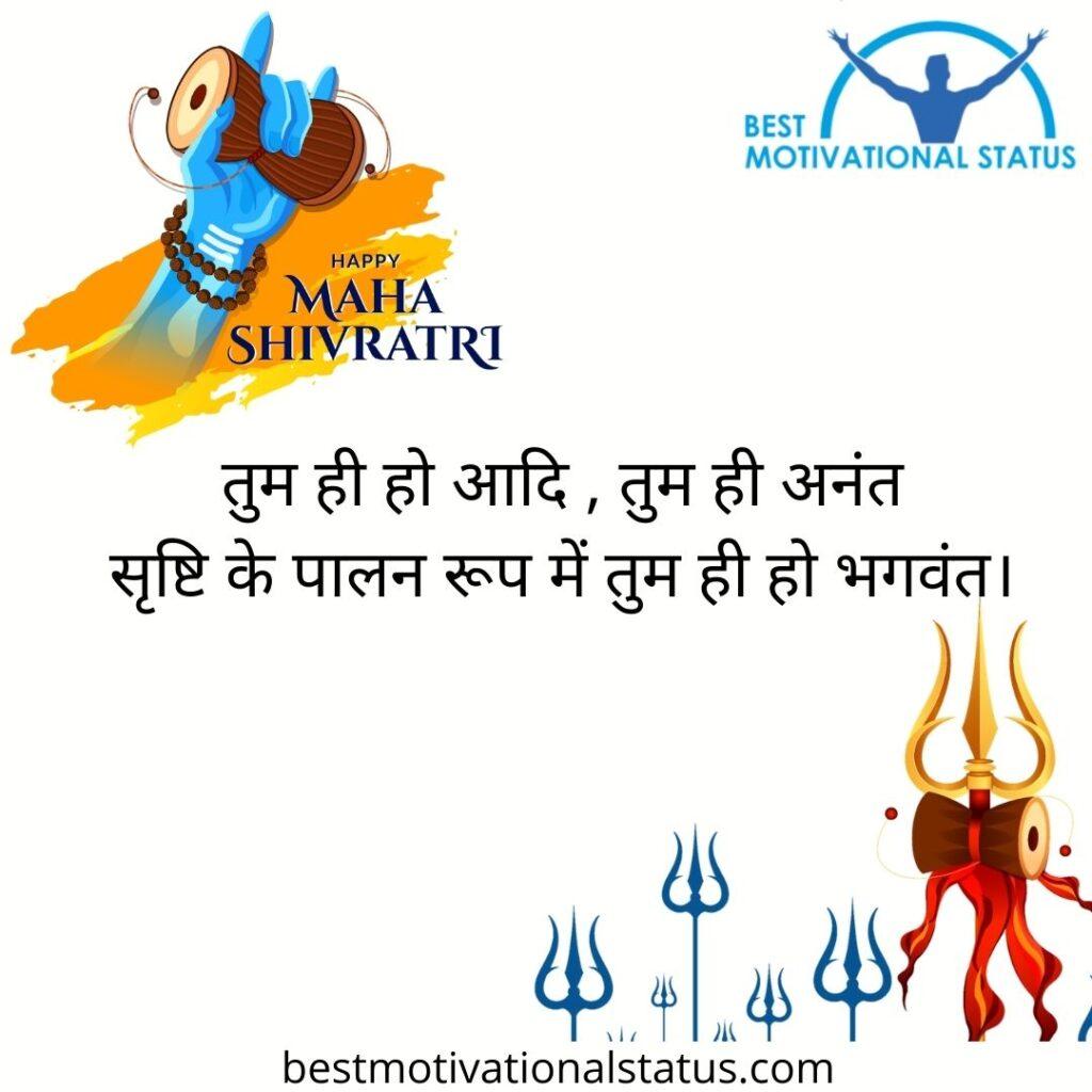 maha shivaratri WhatsApp quotes in hindi